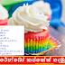 රේන්බෝ කප්කේක් හදමු (Rainbow Cupcakes Hadamu)