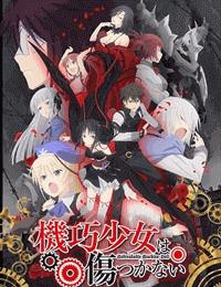 جميع حلقات الأنمي Machine-Doll wa Kizutsukanai مترجم