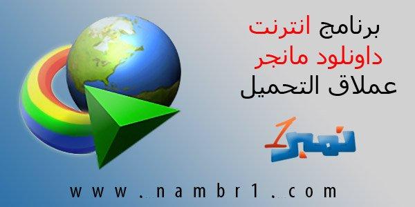 برنامج internet download manager عملاق برامج التحميل