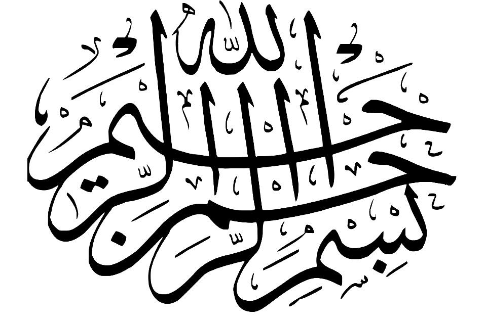 kaligrafi Bismillahirrahmanirrahim 14