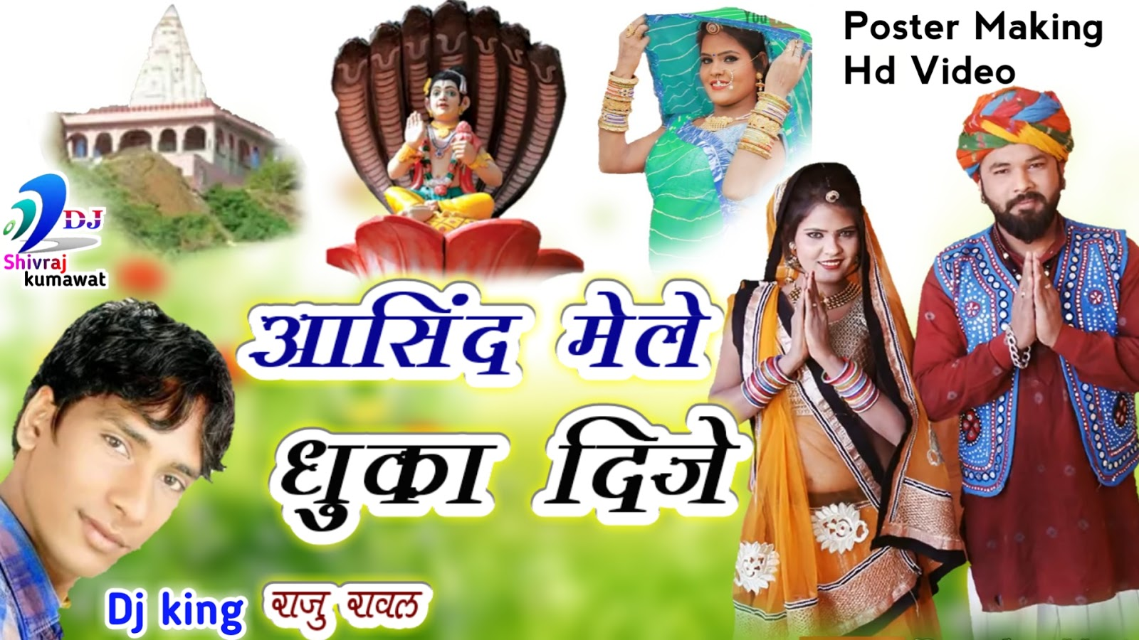 Rajasthani mix : King of Dj Raju Rawal, Asind mele dhuka