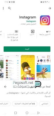 تنزيل تطبيق الانستاقرام عربي