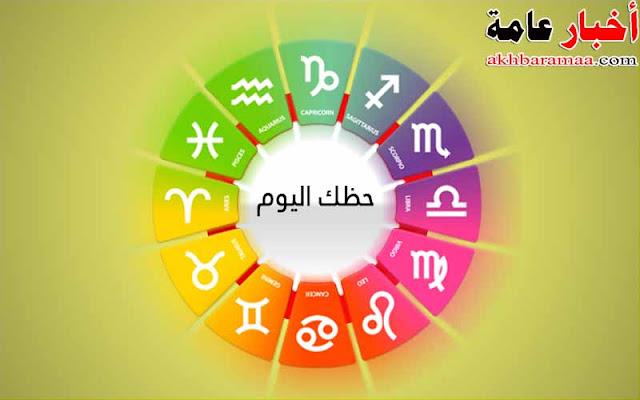 حظك اليوم وتوقعات الابراج السبت 25/1/2020