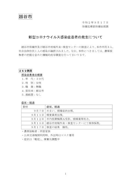 新型コロナウイルス感染症患者の発生について(9月17日発表)