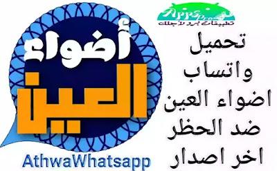 تحميل واتساب أضواء العين AThwaWhatsApp اخر اصدار ضد الحظر