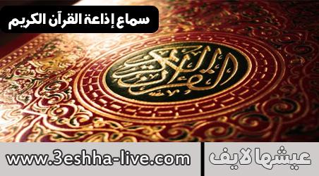 سماع اذاعة القران الكريم من القاهرة بث مباشر اون لاين