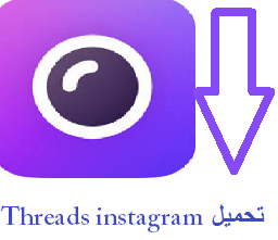 برنامج Threads Instagram