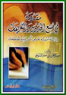 تحميل كتاب مقدمة في صنع الحدود والتعريفات - عبد الرحمن السنوسي pdf