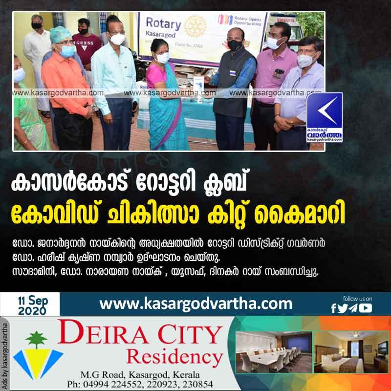 News, Kasargod, Rotary Club, COVID, Kit, Municipality, Panchayath,  Kasargod Rotary Club handed over the COVID treatment kit.