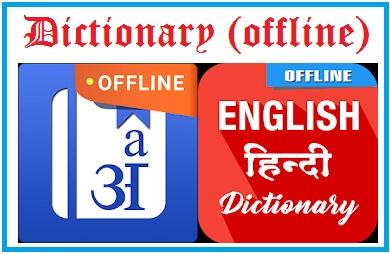 U-Dictionary Offline Translate App