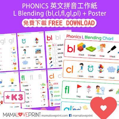 Mama Love Print 自製工作紙 - Phonics Resources 英文拼音練習