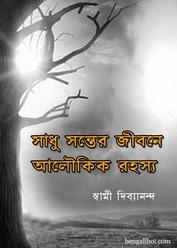 Sadhu Santer Jibane Aloukik Rahasya by Swami Dibyananda