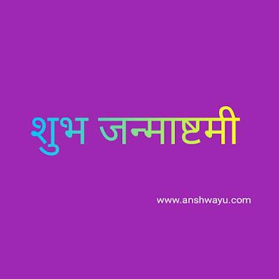 janmashtami 2020 shri krishna janmashtami 2020 happy krishnashtami 11 August 2020 janmashtami shree krishna janmashtami