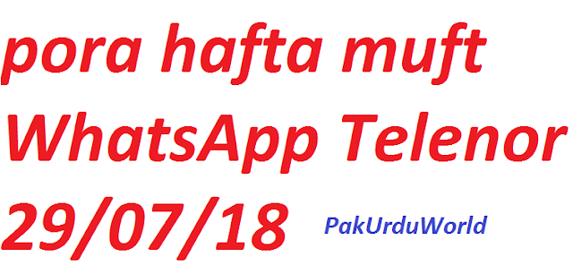 How To Use Free Whatsapp For Telenor 29/07/2018by pakurduworld