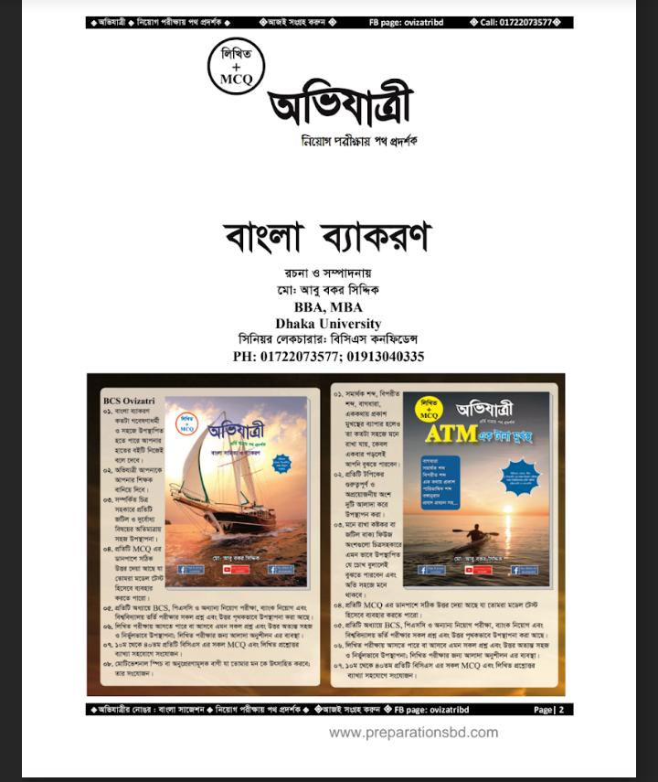 অভিযাত্রী বই pdf download, অভিযাত্রী বই পিডিএফ, অভিযাত্রী বই pdf free download, অভিযাত্রী বই পিডিএফ ডাউনলোড, অভিযাত্রী বই pdf,