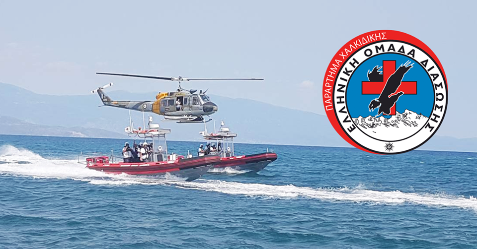 Εκδήλωση Ελληνικής Ομάδας Διάσωσης Παράρτημα Χαλκιδικής