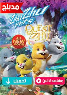 مشاهدة وتحميل فيلم Quest for Zhu 2011 مدبلج عربي