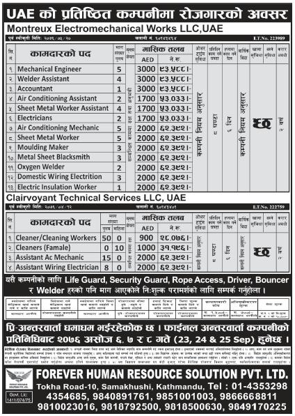 Jobs in UAE for Nepali, Salary Rs 93,588