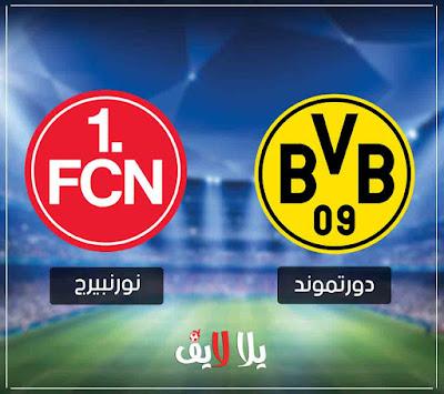 مشاهدة مباراة بروسيا دورتموند ونورنمبيرج بث مباشر اليوم في الدوري الالماني