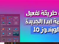 طريقة تفعيل قائمة ابدأ الجديدة على نظام ويندوز Windows 10 اصدار Build 20161