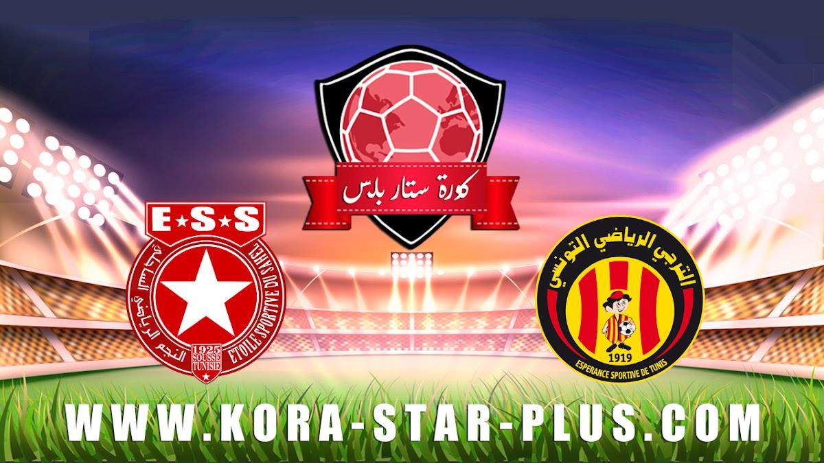 مشاهدة مباراة الترجي والنجم الساحلي بث مباشر بتاريخ 15-01-2020 الرابطة التونسية لكرة القدم