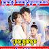 Khmer Movie - Prasna Mchas Khtom - Movie Khmer - Thai Drama