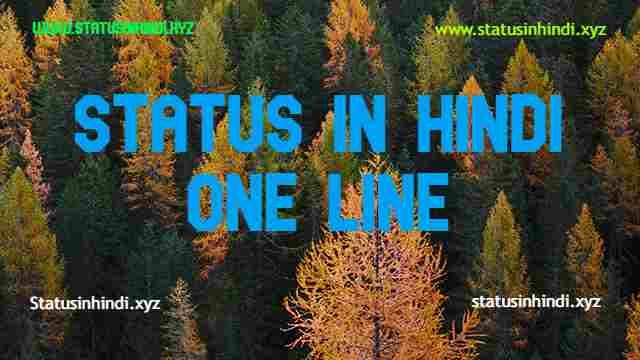 Status In Hindi One Line | 67+ स्टेटस इन हिंदी वन लाइन