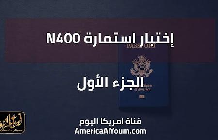 اختبار استمارة N400 - الجزء الأول