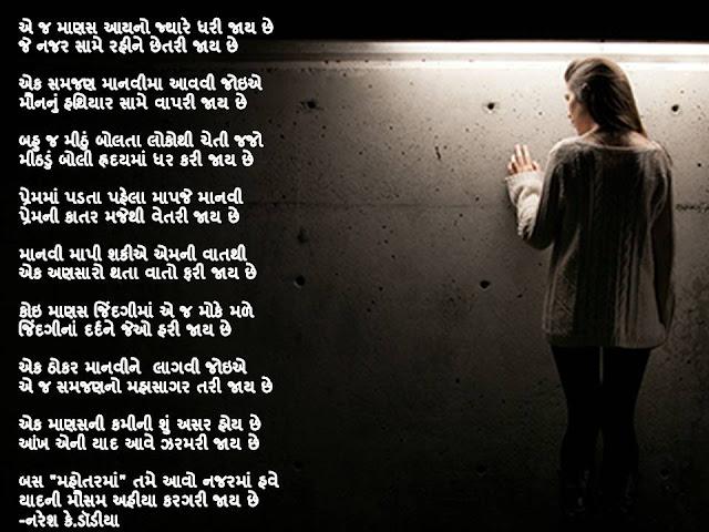 ए ज माणस आयनो ज्यारे धरी जाय छे Gujarati Gazal By Naresh K. Dodia