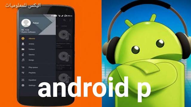 تطبيق أندرويد P لتشغيل الموسيقى مع خصائص و مميزات خرافية !Androde P application