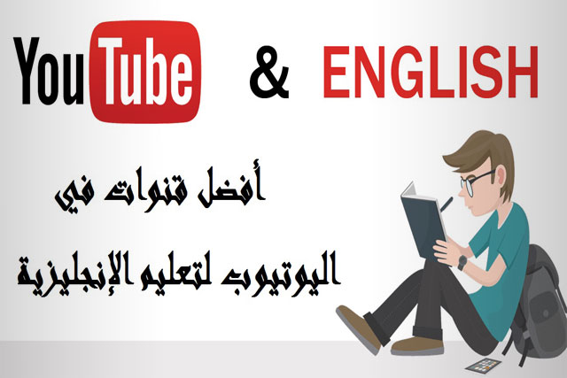 افضل قنوات يوتيوب لتعلم اللغة الإنجليزية