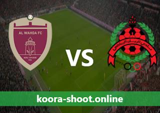 بث مباشر مباراة الريان والوحدة الإماراتي اليوم بتاريخ 23/04/2021 دوري أبطال آسيا
