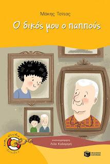 Κυκλοφόρησε από τις Εκδόσεις Πατάκη το νέο παιδικό βιβλίο του Μάκη Τσίτα με τίτλο «Ο δικός μου ο παππούς», σε εικονογράφηση της Λίλας Καλογερή.