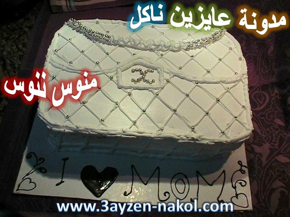 عمل تورتة كريمة على شكل شنطة يد لعيد الأم بالصور لمنى عبد المنعم