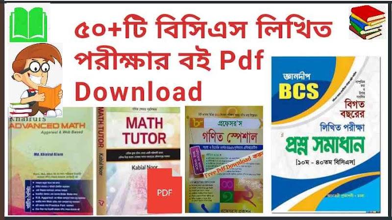 ৫০০+টি বিসিএস লিখিত পরীক্ষার বই Pdf Download - BCS written book pdf
