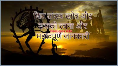 शिव तांडव स्तोत्र और उसकी रचना और महत्वपूर्ण जानकारी