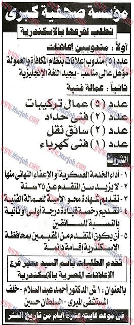 جريدة الجمهورية 17 فبراير 2016