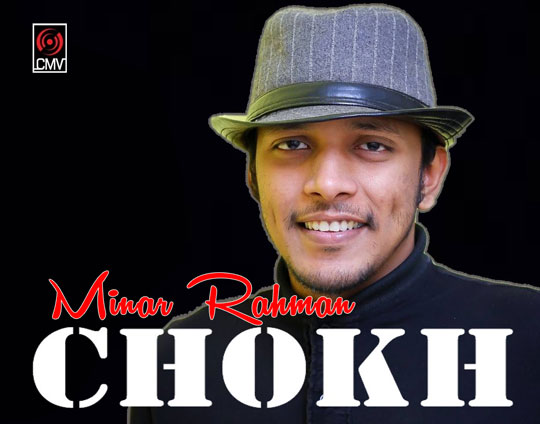 Chokh, Minar Rahman, Bangla New Song 2017