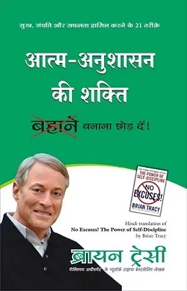 आत्म अनुशासन की शक्ति | Aatma Anushasan Ki Shakti