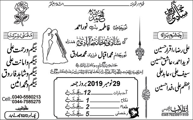 pakistani wedding card sample in urdu coreldraw design cdr