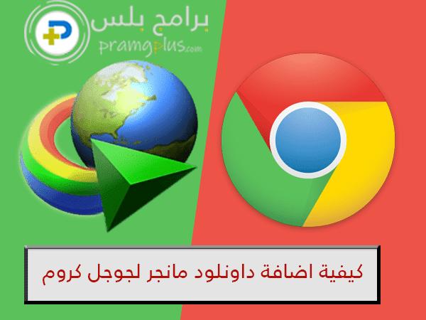 طريقة اضافة انترنت داونلود مانجر لجوجل كروم يدويا