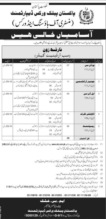 PWD Islamabad Jobs 2019 - Pakistan Public Works Department Latest Advertisement