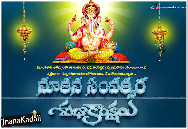 happy new year telugu greetings, telugu new year 3d Subhakankshalu, Telugu happy new year Quotes