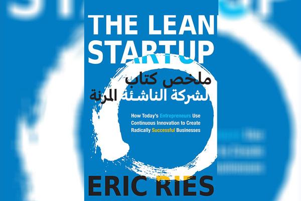 تحميل كتاب the lean startup