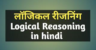 लॉजिकल रीजनिंग Logical Reasoning in hindi