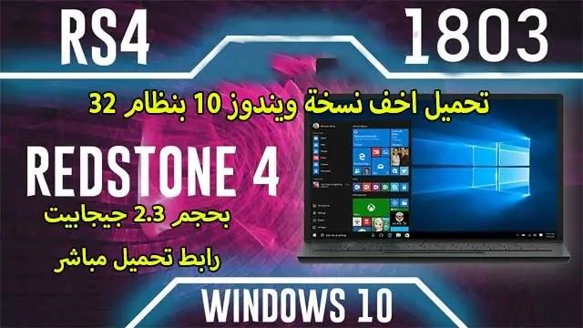 تحميل اخف نسخة ويندوز 10 لنظام 32bit برابط مباشر / Download Windows 10 Pro 1803 RS4 x86