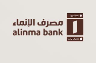 تطبيق بنك الانماء Alinma Bank الإصدار الجديد للاندرويد والأيفون