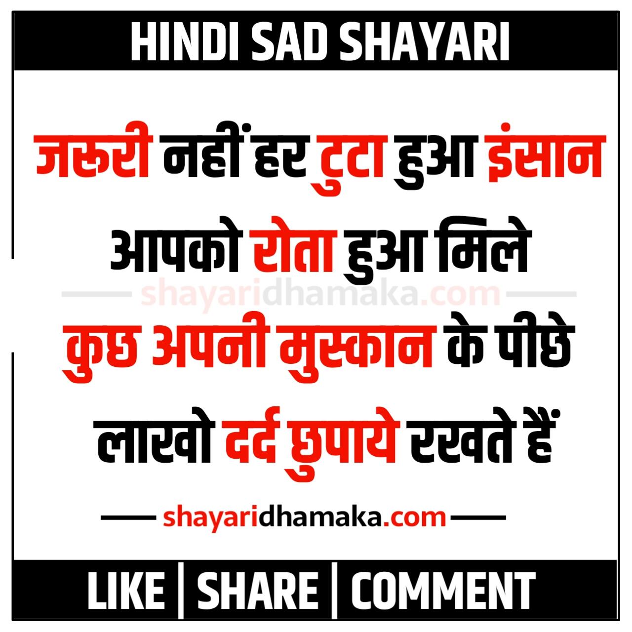 जरूरी नहीं हर टुटा हुआ इंसान - Dard Bhari Shayari