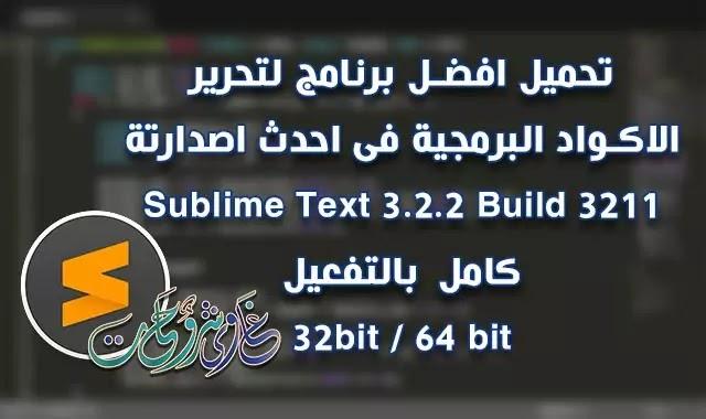 تحميل برنامج Sublime Text 3.2.2 Build 3211 محرر النصوص البرمجية الأكثر شيوعًا وشمولًا