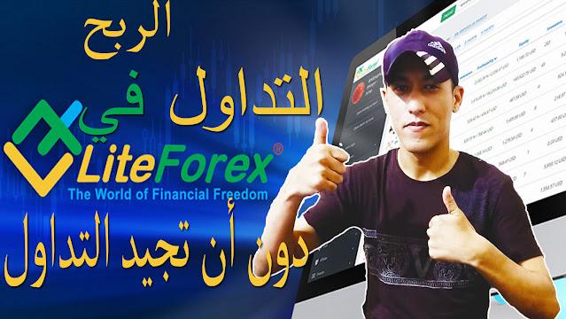 التداول في liteforex الربح من النسخ #8